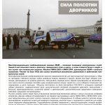 Gorod Feb 2018-38