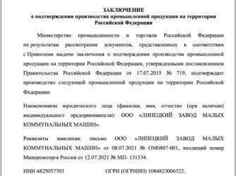 Заключение по ППРФ №719