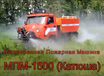 Пожарная машина МПМ-«Катюша» начало