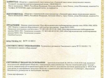 2.1 Сертификат МКМ-1904