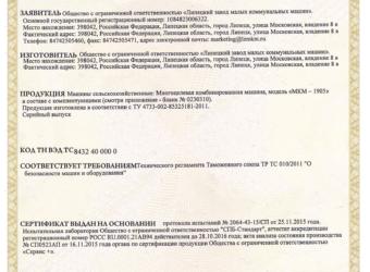 2.2 Сертификат МКМ-1905